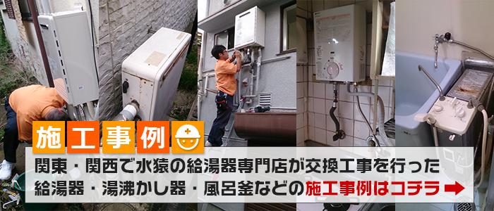 給湯器・湯沸かし器・風呂釜・温水器・ボイラーの交換