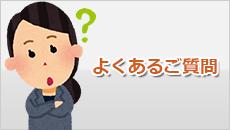 給湯器交換のよくあるご質問